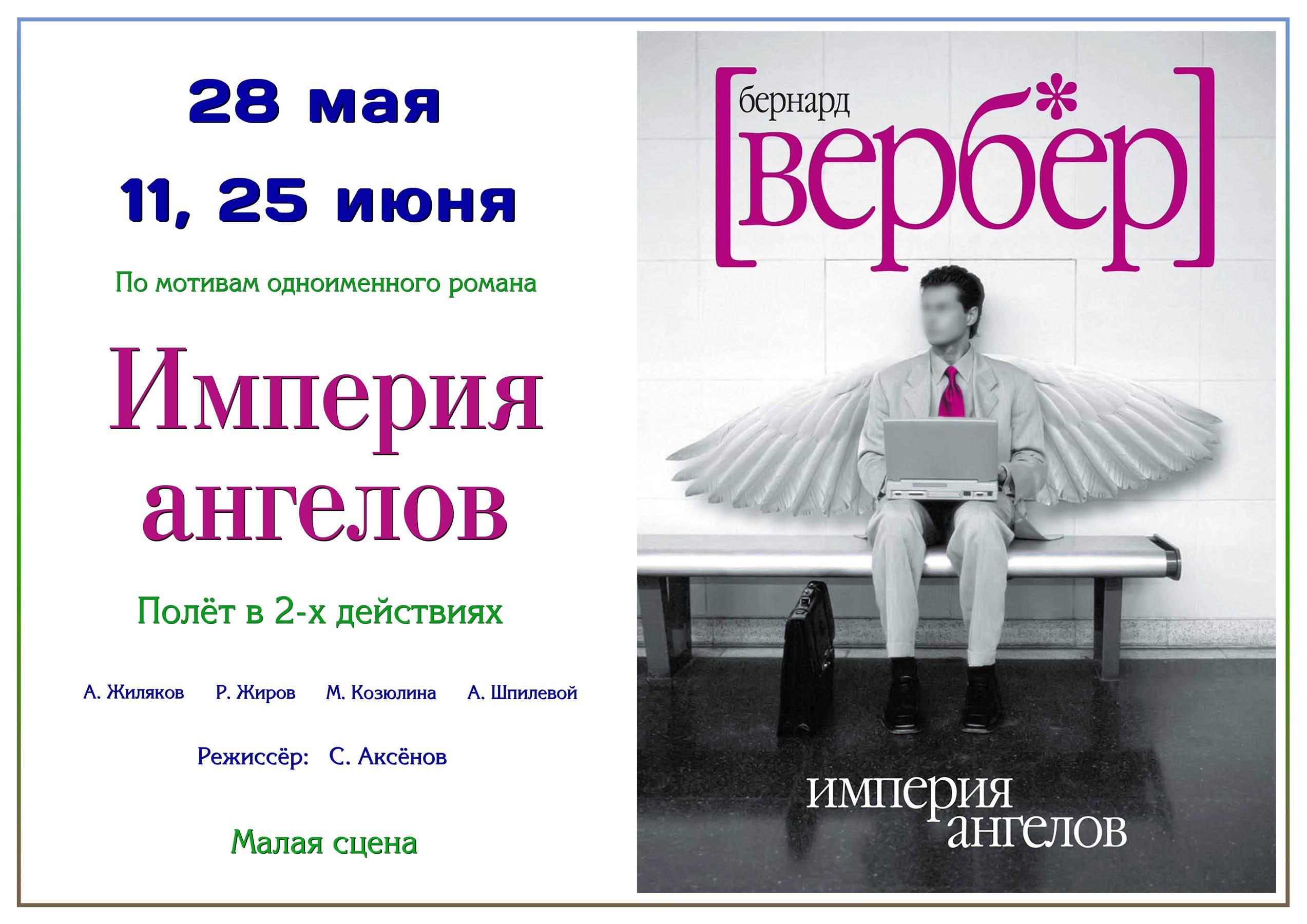 Империя ангелов спектакль харьков купить билет как купить билет на концерт 30 seconds to mars