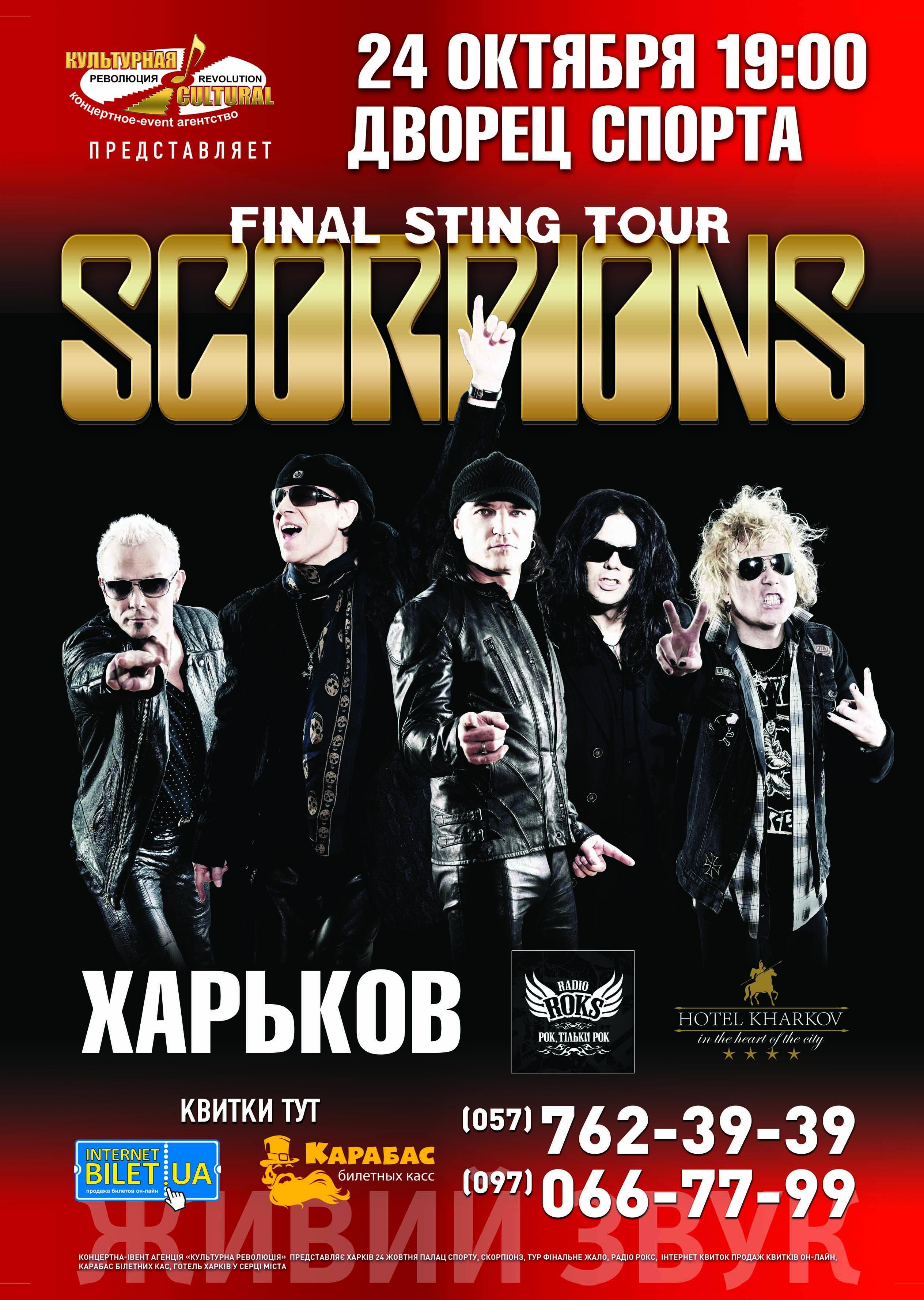 Концерты в харьков билеты билеты спектакли москвы