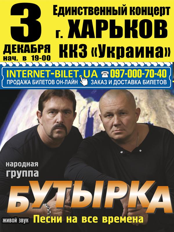 Цена билета на концерт бутырка в кино афиша в обнинске