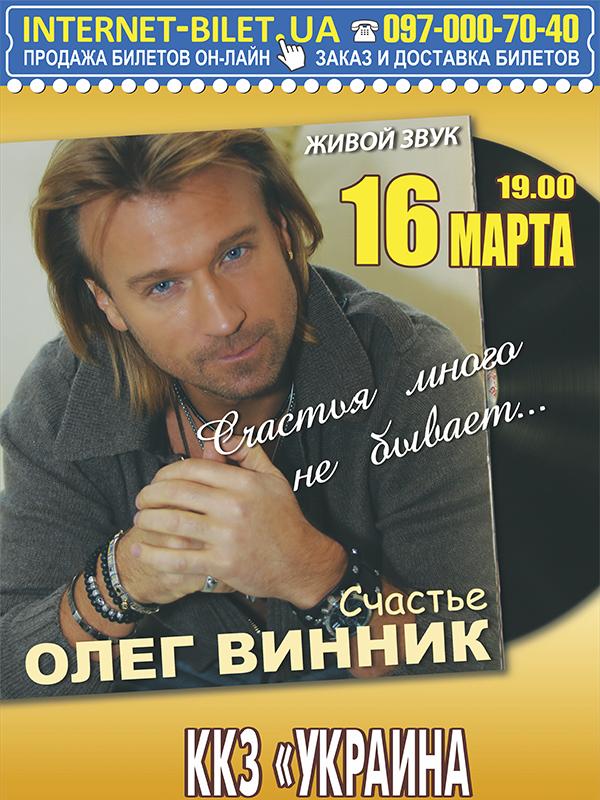 Билеты на концерт олега винника кино на балканском афиша