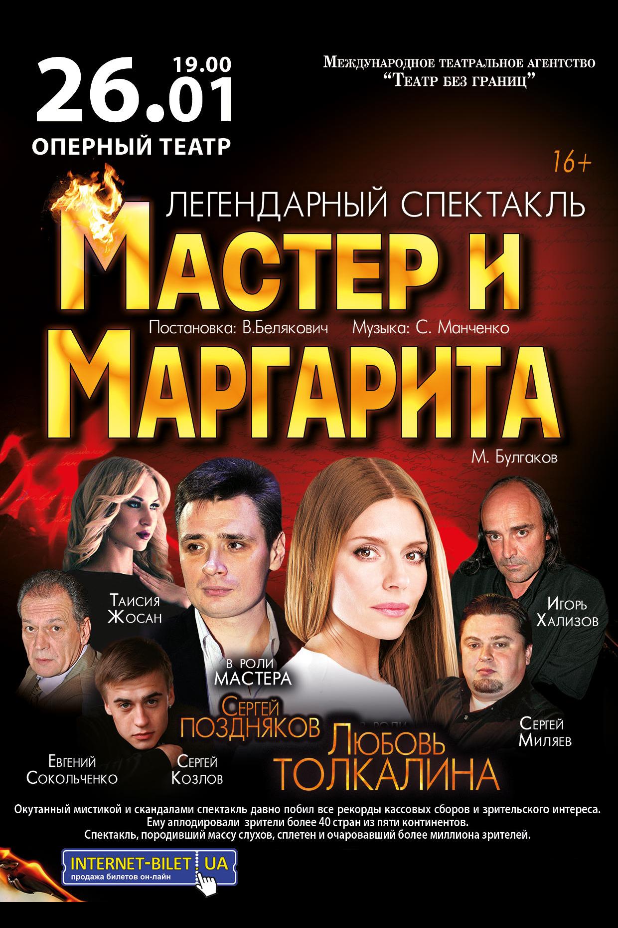 Билеты в театр на мастер и маргарита купить билеты на цирк дю солей официальный сайт купить билет