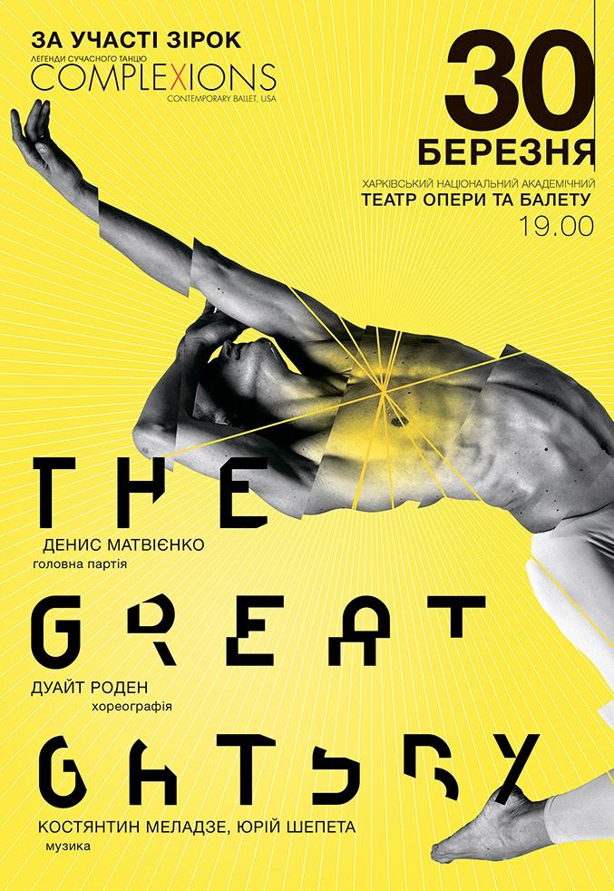 Билеты балет гэтсби купить билет театр на таганке содружество актеров