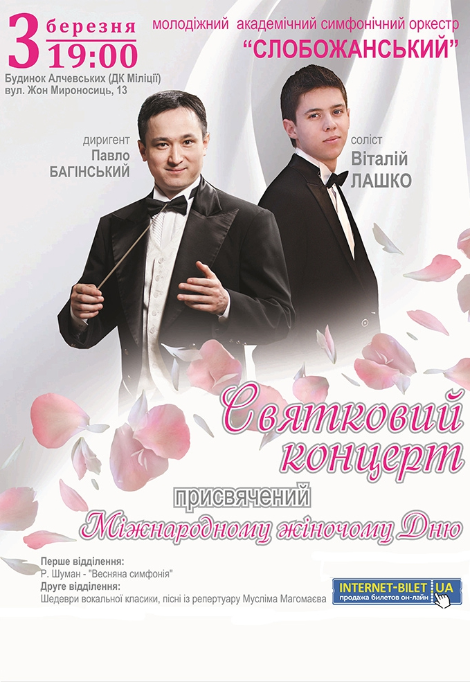 Купить билеты на концерт 8 марта афиша волжский кино спутник