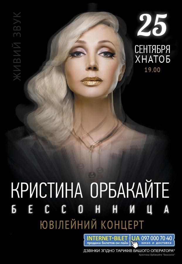 Билеты на концерт Кристины Орбакайте