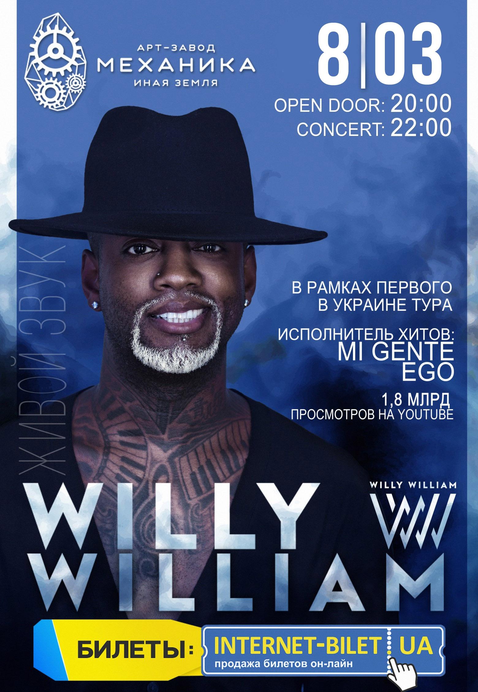 Купить билеты на концерт к 8 марта купить билета в кино сбс краснодар