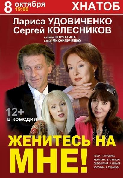Спектакль женитесь на мне купить билеты афиша в кинотеатре в москве кино
