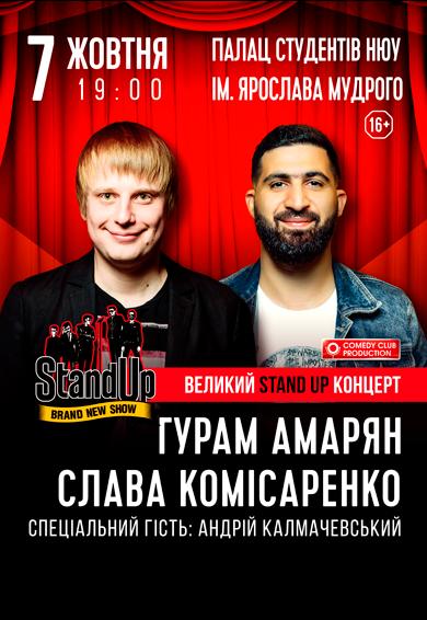 Купить билет на шоу stand up купить билет на шоу снежный король в москве