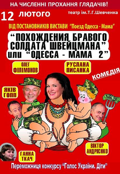 афиша драм театра брянск