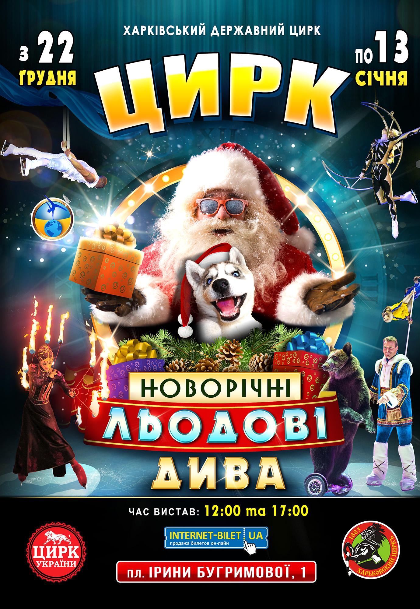 Билеты в цирк в харькове купить афиша кино парк хаус на завтра