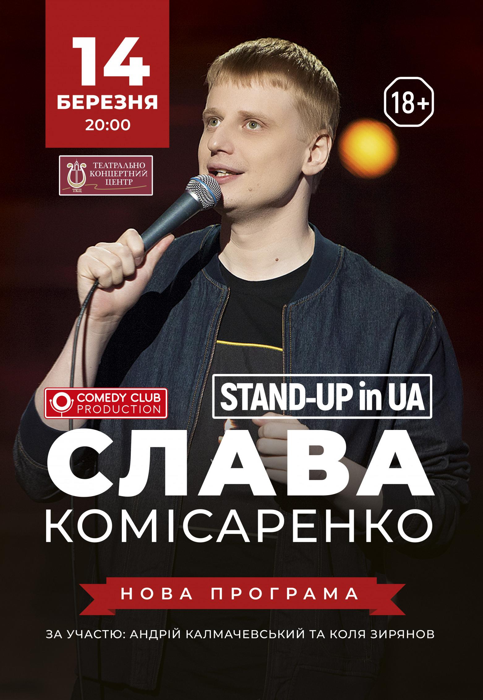 Стендап шоу купить билет концерты в мурманске 2017 афиша апрель