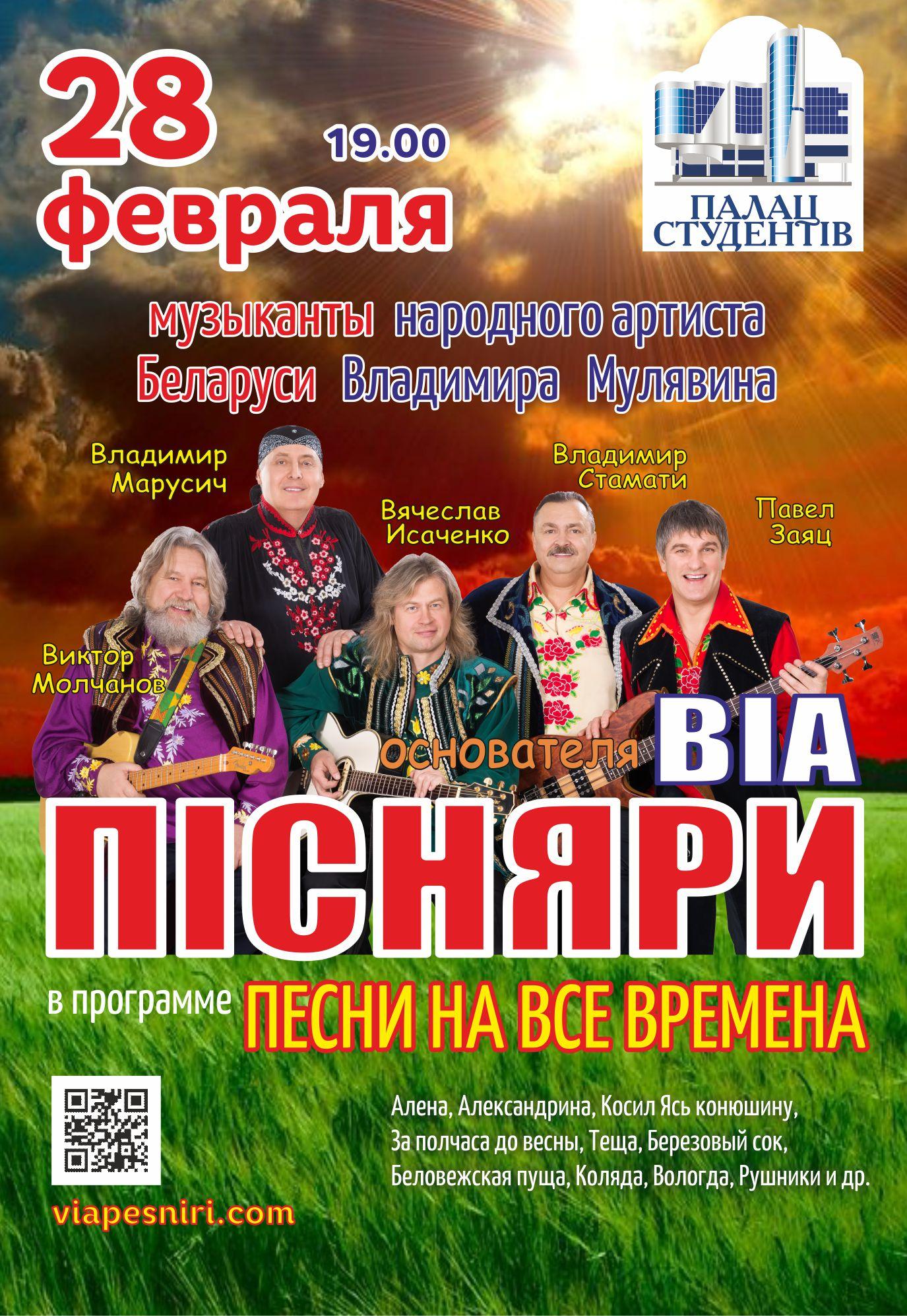 Купить билет на концерт песняров биржа билетов в театр в москве