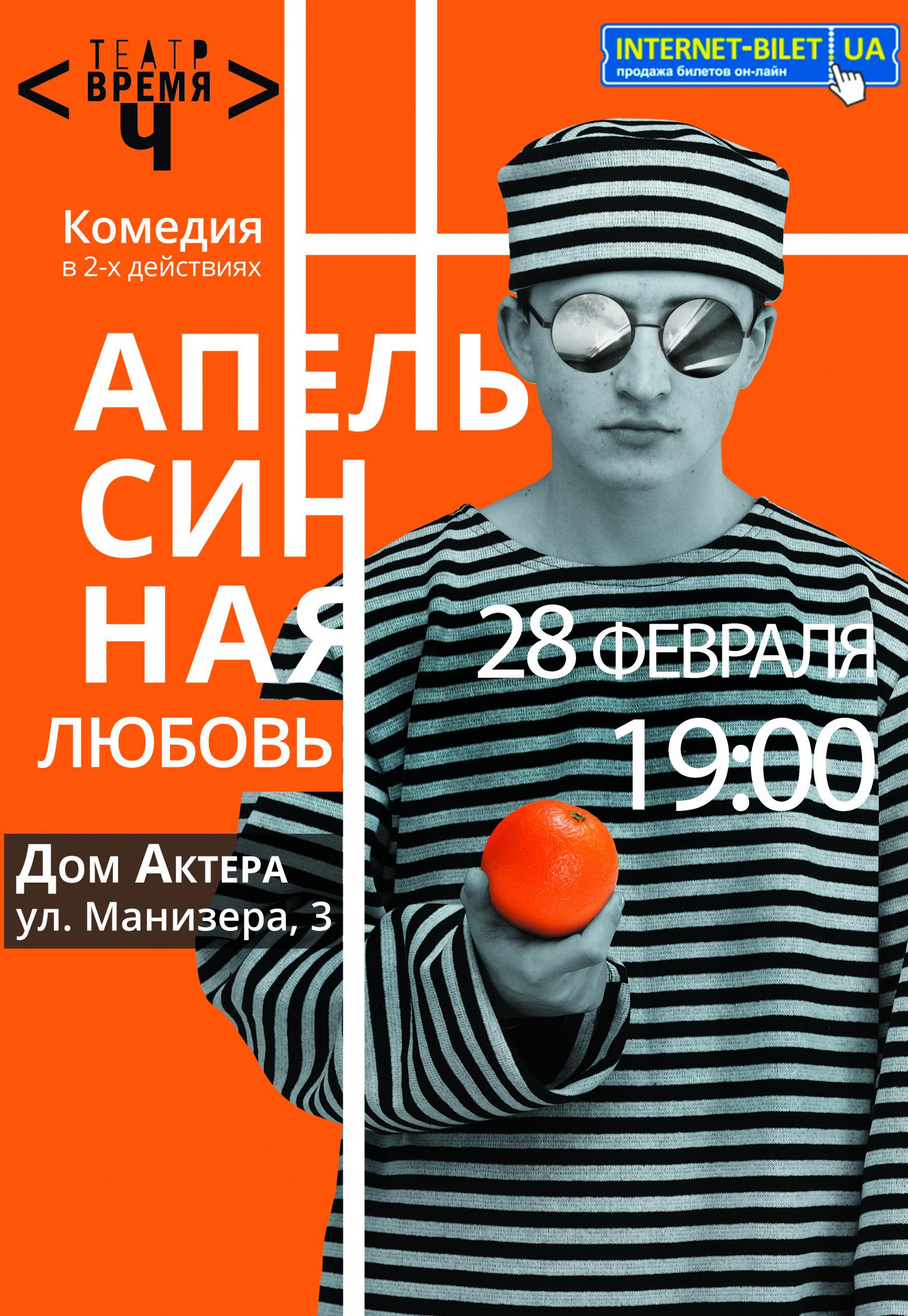 Как заказать билеты по интернету в театр афиша театр движения тбилиси