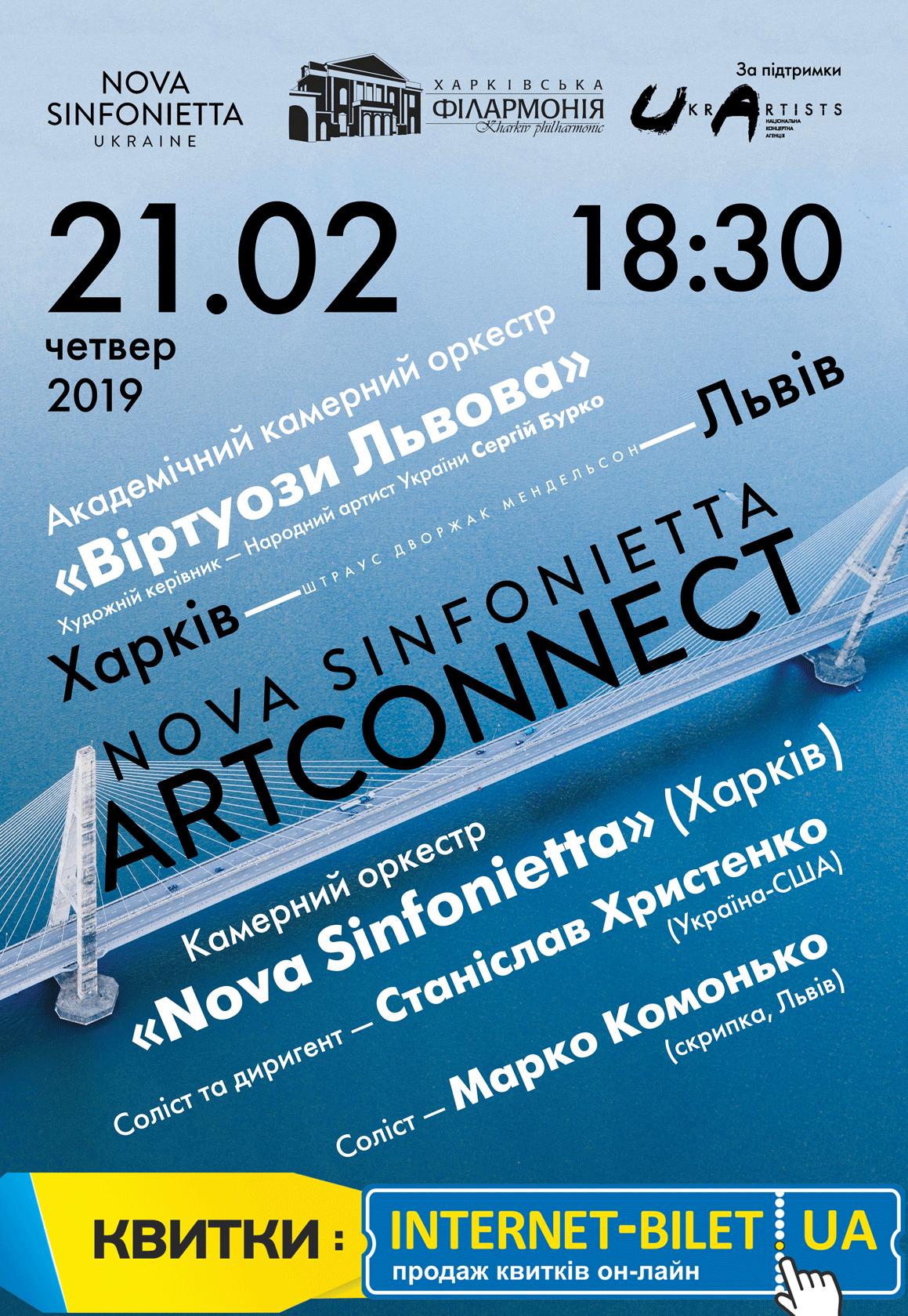 Украина купить билеты на концерт театральная афиша московские театры
