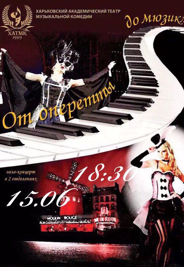 Билеты в театр оперетты для студентов концерты цены на билеты нижнего новгорода