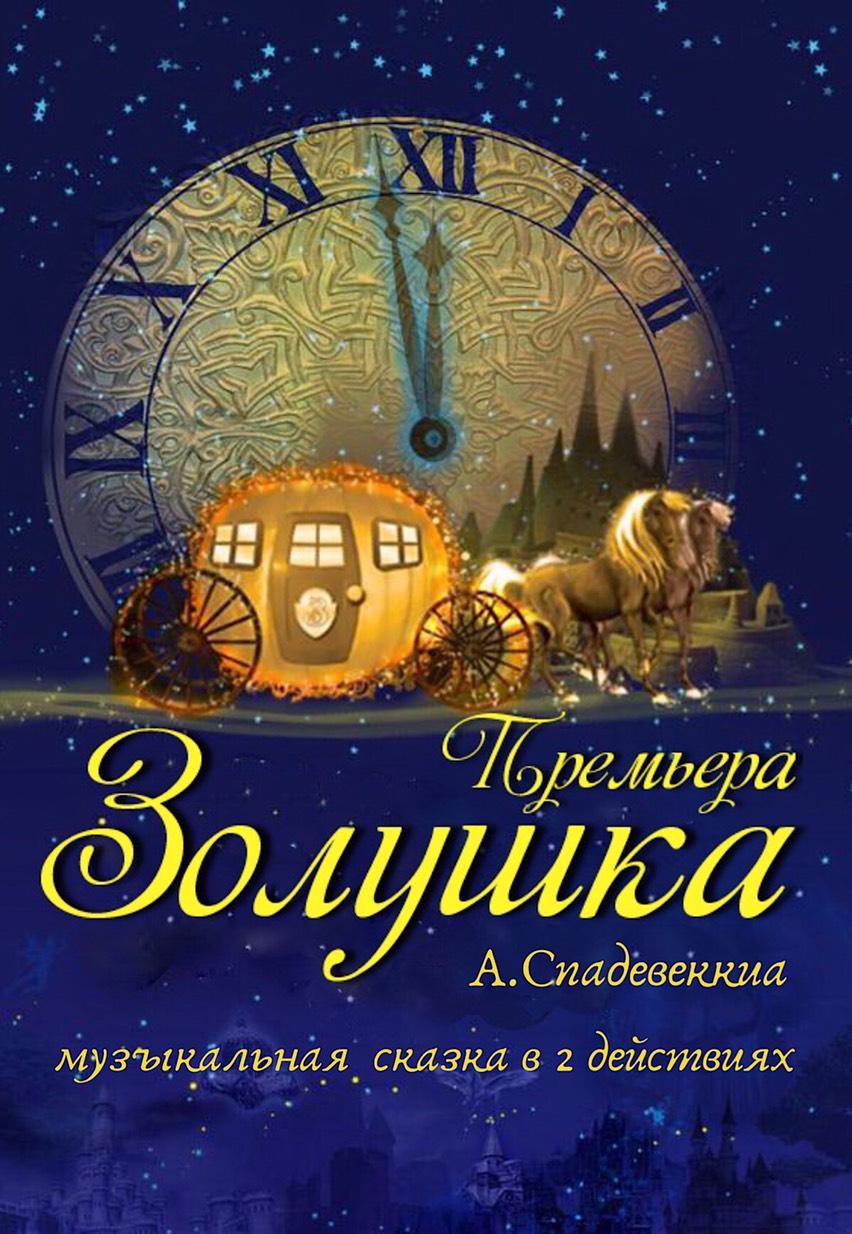 Балет на льду золушка купить билет театр имени погодина петропавловск афиша на неделю