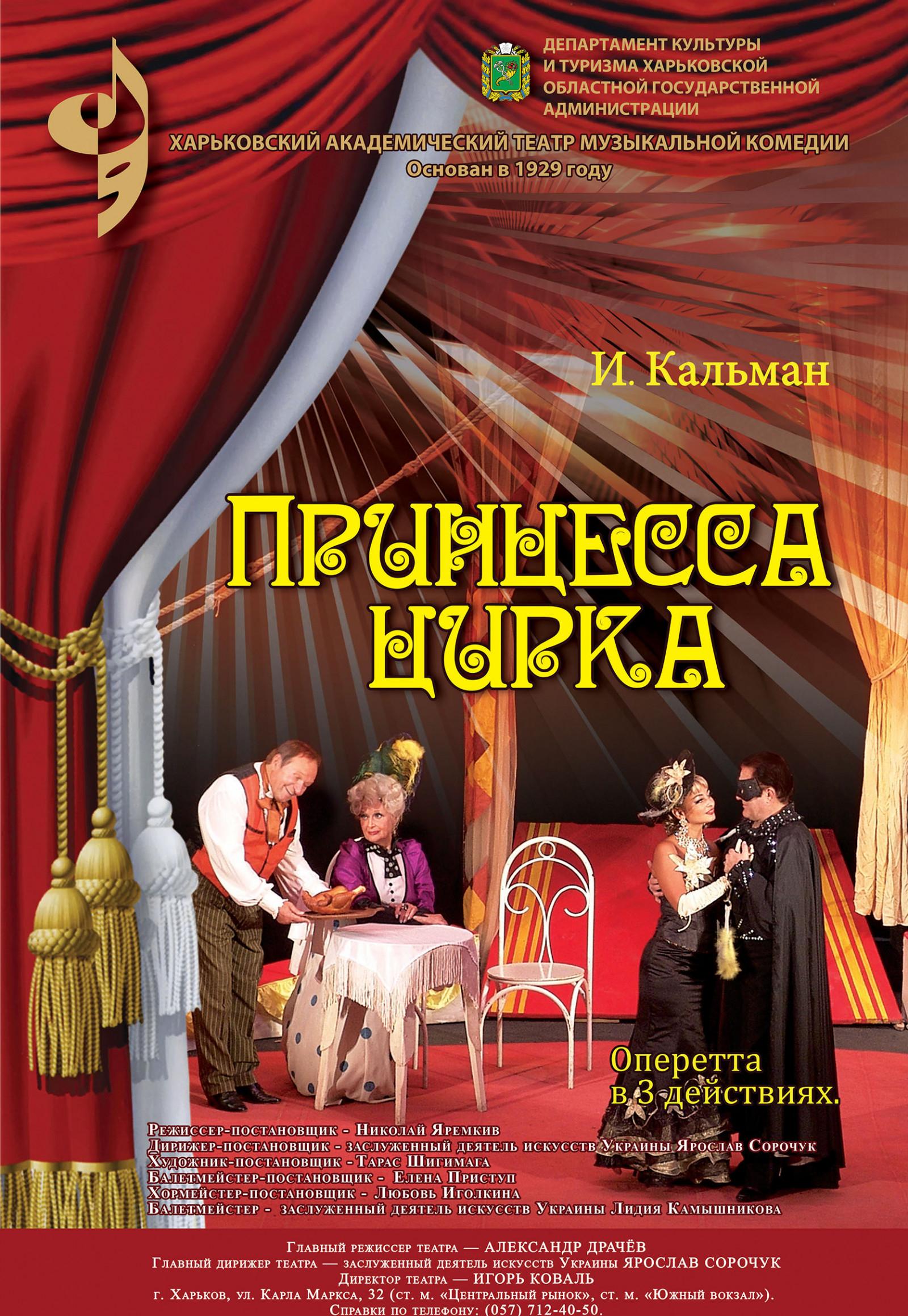 Театр музыкальный купить билет театр афиша драматический самара