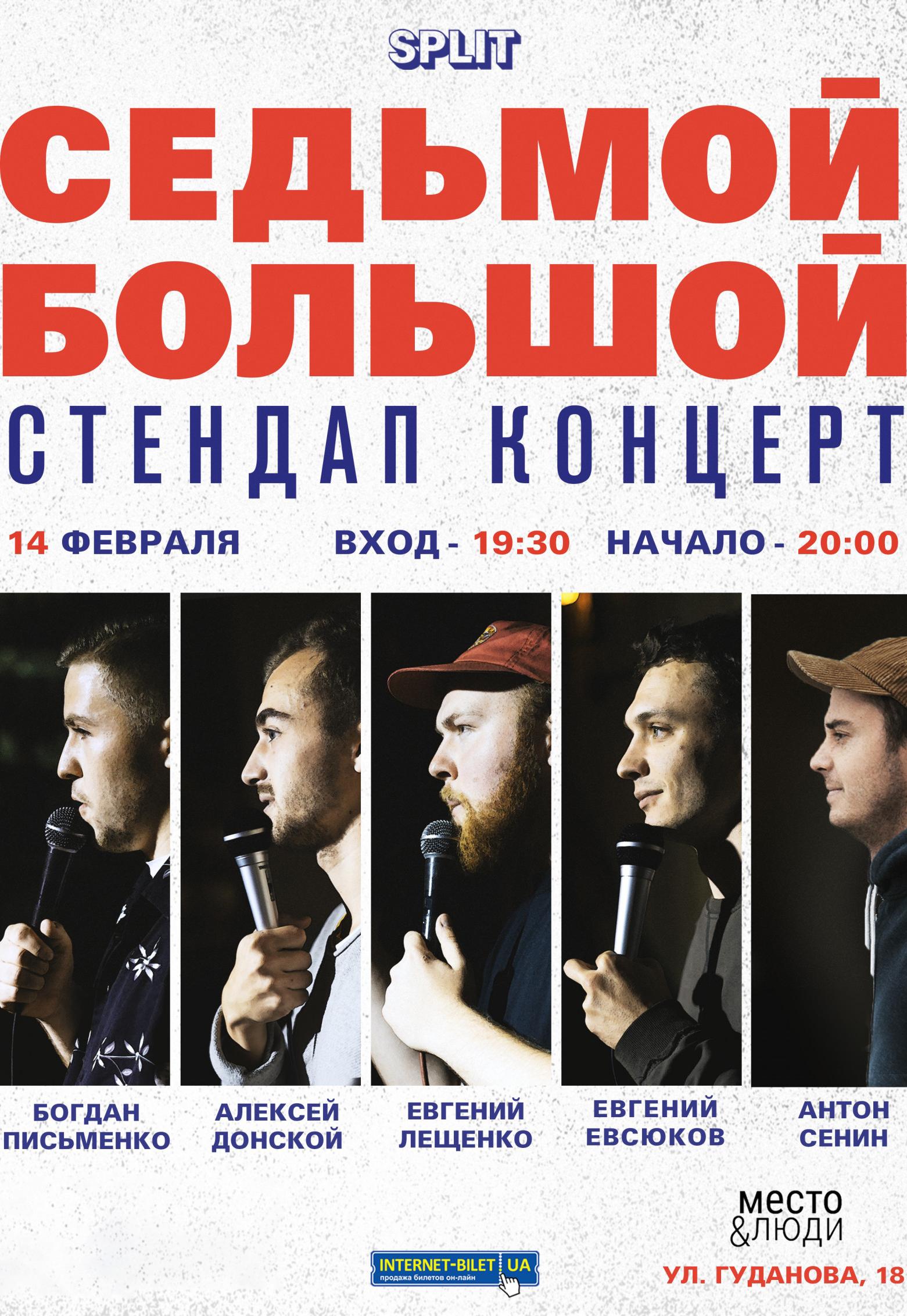билеты на большой концерт камеди