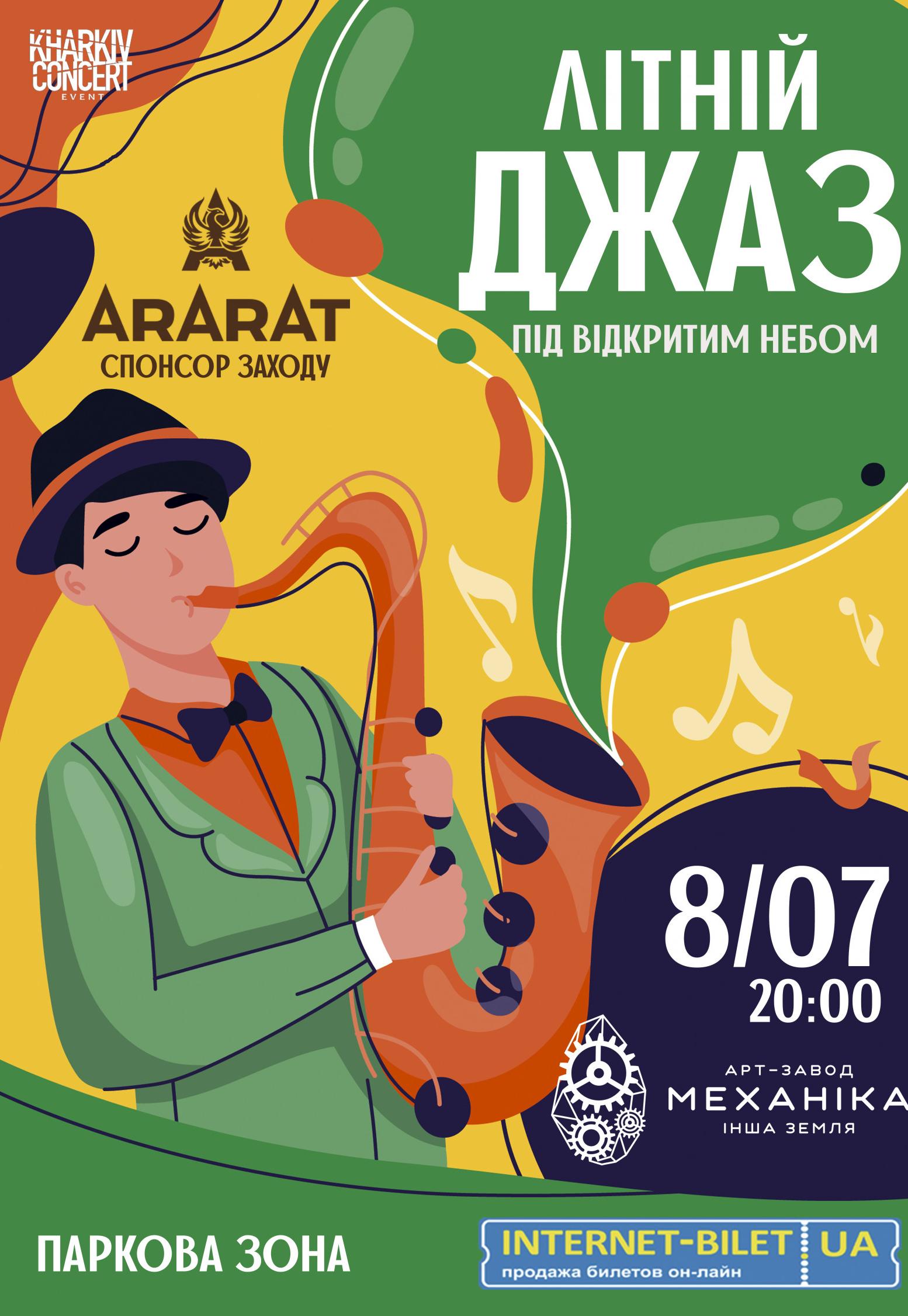В Харькове пройдут концерты под открытым небом | Первая Столица Харьков