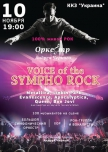Voice of the Sympho Rock купить билет