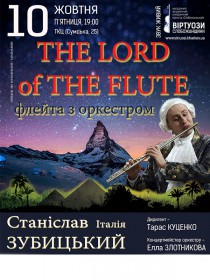 """Виртуозы Слобожанщины"". ""The Lord of the Flute"""