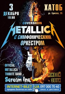 """METALLICA С СИМФОНИЧЕСКИМ ОРКЕСТРОМ"" Official Tribute Band - Scream Inc."