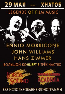 "Оркестр ""Lords of the sound"". Хіти Ennio Morricone, John Williams, Hans Zimmer"
