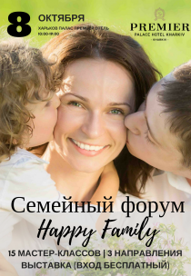 Семейный форум Happy Family