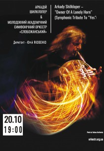 "Arkady Shilkloper. Symphonic Tribute to ""YES"""