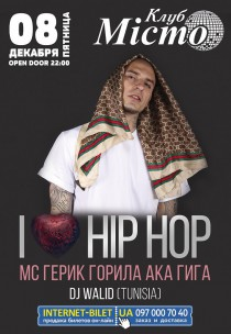 "День Студента в Клубе ""Місто"". ""I love Hip-Hop""."