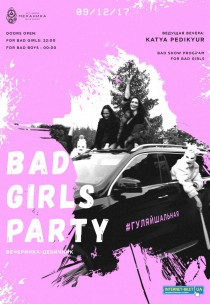 Bad girls party  #гуляйшальная