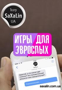 Картинки по запросу театр SaXaLin UA фб