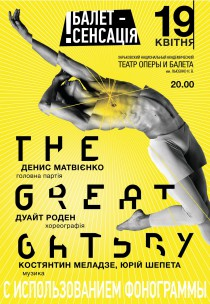 "Балет-сенсация ""The Great Gatsby"""