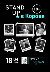 STAND UP PLACE 18+