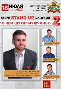 "Stand Up ""О чем шутят мужчины-2"""