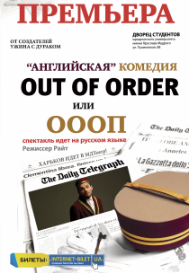 "МДТеатр ""OUT of ORDER або ВАТП"""