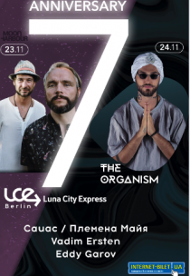 Anniversary 7 Years: Luna City Express & The Organism 23-24.11.18