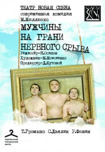 Афиши театры харьков билеты в музеи милана