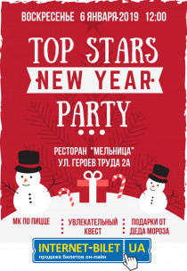 Top Stars NEW YEAR party