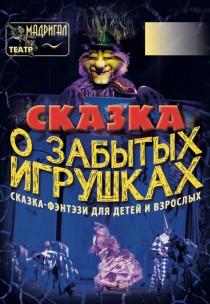 Афиша театров для детей харьков театр сатиры афиша на 2015