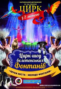 Харьков цирк купить билеты онлайн афиша кино саянска