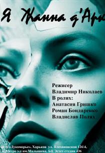 Афиши спектаклей харьков байк шоу севастополь билеты цена