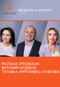 Erickson International Kharkov
