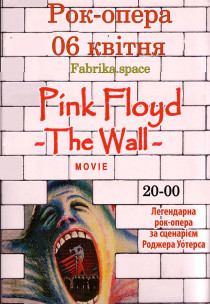"""PINK FLOYD THE WALL"". Фильм-Концерт"
