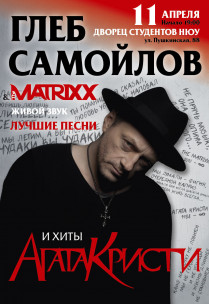 ГЛЕБ САМОЙЛОВ & The MATRIXX. ВСЕ ХИТЫ!