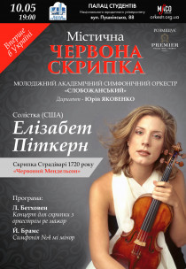 The Red Violin (Красная скрипка)