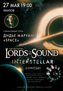 "LORDS OF THE SOUND feat Дидье Маруани ""Interstellar Concert"""