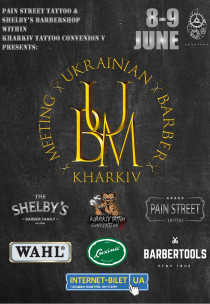Ukrainian Barber Meeting (8-9 червня)