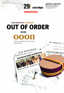 "МДТеатр. ""OUT of ORDER или ОООП"""