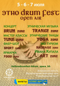 ЭТНО DRUM FEST 2019 — open air (5-7 июля)