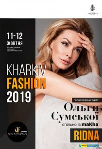 Kharkiv Fashion 2019 (11-12 жовтня)